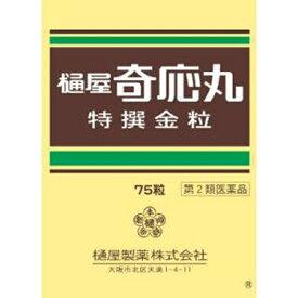 【第2類医薬品】 樋屋奇応丸 特選金粒(75粒)【wtmedi】樋屋奇応丸