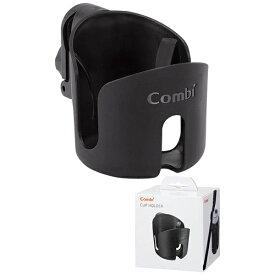 コンビ Combi カップホルダー(ベビーカー専用) ブラック