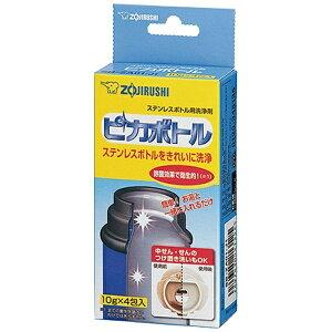 象印マホービン ZOJIRUSHI ステンレスボトル洗浄剤 SB-ZA01-J1[SBZA01]