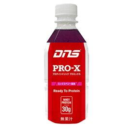 DNS ホエイプロテイン DNS プロエックス【ミックスベリー風味/350ml】【wtcool】