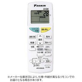 ダイキン DAIKIN 純正エアコン用リモコン ARC469A29