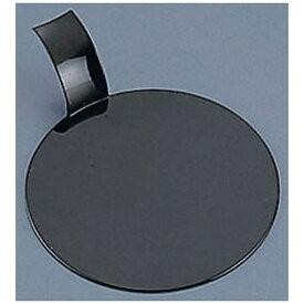 ソリア solia ソリア ディスクケーキプレート 100入 PS32203 ブラック 8cm <NSL4802>[NSL4802]
