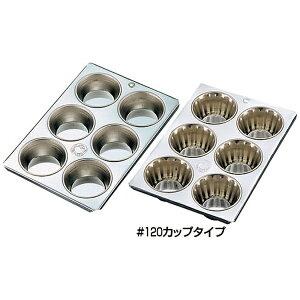 久保寺軽金属工業所 ブリキ マフィン型 #98カップ6ヶ付 <WMH2398>[WMH2398]
