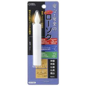 オーム電機 OHM ELECTRIC LED01M ローソク型