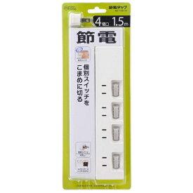 オーム電機 OHM ELECTRIC 個別スイッチ付 節電タップ (4個口・1.5m・ホワイト) HST1391W[HST1391W]