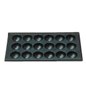 三和精機製作所 《IH非対応》 たこ焼用鉄板 18穴(大たこ焼) <GTK09>[GTK09]