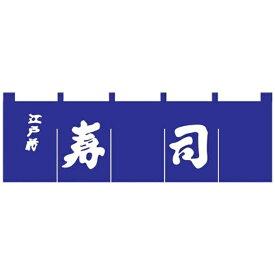ライズ RISE 寿司のれん N-118 紺/白文字 <YNLQ601>[YNLQ601]