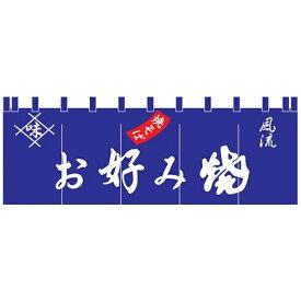 ライズ RISE 17-23 お好み焼のれん <YLI4201>[YLI4201]