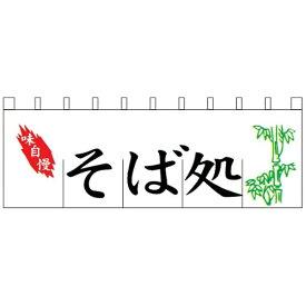 ライズ RISE のれん N-113 そば処 <YLI3201>[YLI3201]