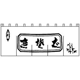 ライズ RISE 生そばのれん N-112 白/黒文字 <YNLQ502>[YNLQ502]