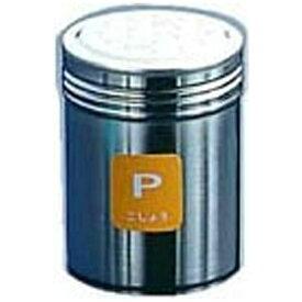 TKG TKG 18-8調味缶 小 P (こしょう) <BTY723>[BTY723]