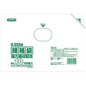 ジャパックス JAPACK'S 規格袋 KSシリーズ(100枚入) KS-10(透明) <XPL3403>[XPL3403]