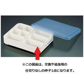 関東プラスチック工業 Kantoh Plastic Industry 検食容器 J-273(ポリプロピレン) 部品:中子A <AKV18100>[AKV18100]
