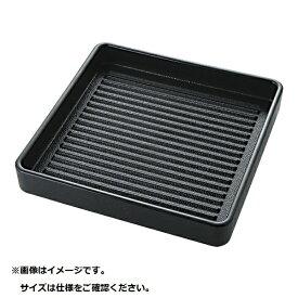 福井クラフト ABS製 正角肉皿 黒(塗無) 24cm 54252310 <RNK8703>[RNK8703]