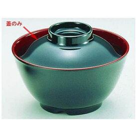 関東プラスチック工業 Kantoh Plastic Industry ニューメラミン汁椀 (外黒内朱) M-355 蓋 <RSL44355>[RSL44355]