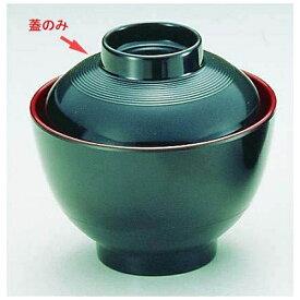 関東プラスチック工業 Kantoh Plastic Industry ニューメラミン小吸椀(外黒内朱) M-2183 蓋 <RSI12183>[RSI12183]