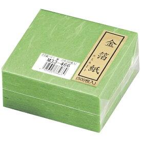 マイン MIN 金箔紙ラミネート 緑 (500枚入) M33-466 <QKV5801>[QKV5801]