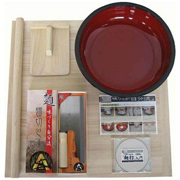 【送料無料】 豊稔企販 家庭用麺打ちセットA A-1230 <AMV1701>