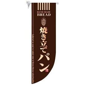 のぼり屋工房 ラウンド ミドルフラッグ 焼き立てパン HF-6002 茶 <YHL2701>[YHL2701]