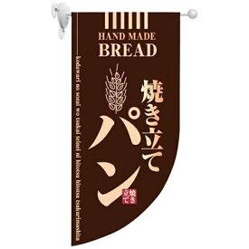 のぼり屋工房 ラウンド ミニフラッグ 焼き立てパン HF-4003 茶 <YHL2101>[YHL2101]