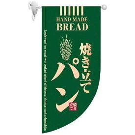 のぼり屋工房 ラウンド ミニフラッグ 焼き立てパン HF-4002 緑 <YHL2001>[YHL2001]