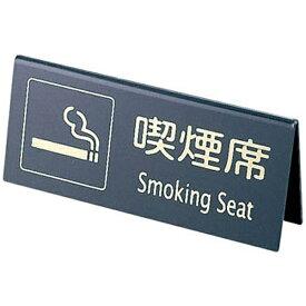 えいむ Aim えいむ 山型喫煙席 SI-22 (両面) 黒/ゴールド <PKT1703>[PKT1703]