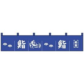 上西産業 Jonishi のれん K16-22-A すし柄 <YJN3701>[YJN3701]