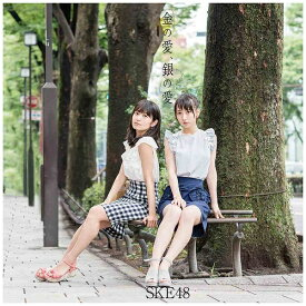 エイベックス・エンタテインメント Avex Entertainment SKE48/金の愛、銀の愛 通常盤 Type-C 【CD】
