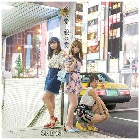 エイベックス・エンタテインメント Avex Entertainment SKE48/金の愛、銀の愛 通常盤 Type-B 【CD】