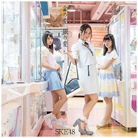 エイベックス・エンタテインメント Avex Entertainment SKE48/金の愛、銀の愛 通常盤 Type-A 【CD】