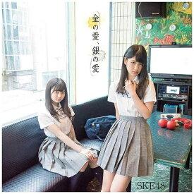 エイベックス・エンタテインメント Avex Entertainment SKE48/金の愛、銀の愛 初回生産限定盤 Type-D 【CD】