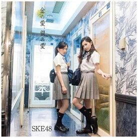 エイベックス・エンタテインメント Avex Entertainment SKE48/金の愛、銀の愛 初回生産限定盤 Type-C 【CD】