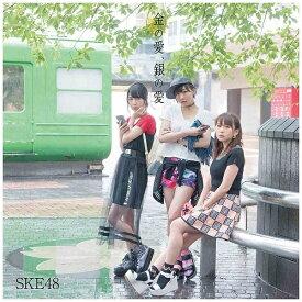 エイベックス・エンタテインメント Avex Entertainment SKE48/金の愛、銀の愛 初回生産限定盤 Type-B 【CD】