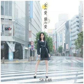 エイベックス・エンタテインメント Avex Entertainment SKE48/金の愛、銀の愛 初回生産限定盤 Type-A 【CD】