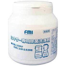 エフエムアイ FMI FMI ミキサー専用除菌洗浄剤 <FSV0601>[FSV0601]