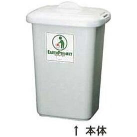 積水テクノ成型 SEKISUI CHEMICAL セキスイ アースプロジェクトポリペール 角型 90型 本体 <KPC21290>[KPC21290]