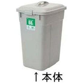 積水テクノ成型 SEKISUI CHEMICAL セキスイ エコポリペール 角型 グレー 90型 本体 <KPC54042>[KPC54042]