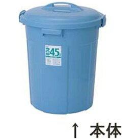 積水テクノ成型 SEKISUI CHEMICAL セキスイ エコポリペール 丸型 #45 本体 <KPC61012>[KPC61012]