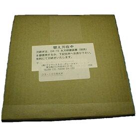 ドリマックス DREMAX マルチスライサー DX-100用部品 丸刃 <CML04001>[CML04001]