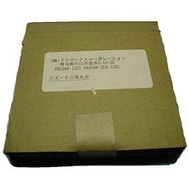 ドリマックス DREMAX マルチスライサーミニ DX-50用丸刃 DX-50M・50B・55共通 <CML02001>[CML02001]