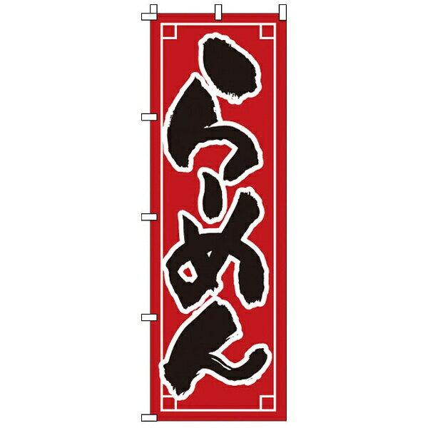 サンエルメック のぼり 1-210 らーめん <YNBJ7>