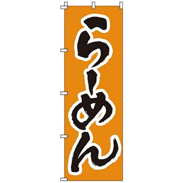 サンエルメック のぼり 1-208 らーめん <YNBJ5>