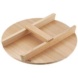雅うるし工芸 厚手サワラH型取手木蓋 45cm用 <AKB03045>[AKB03045]
