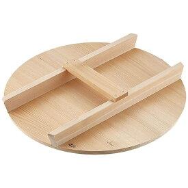 雅うるし工芸 厚手サワラH型取手木蓋 48cm用 <AKB03048>[AKB03048]