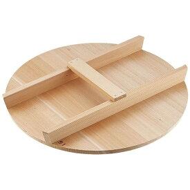 雅うるし工芸 厚手サワラH型取手木蓋 51cm用 <AKB03051>[AKB03051]