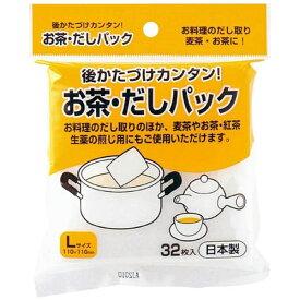 アートナップ ARTNAP お茶・だしパック L (32枚入) <BOT5301>[BOT5301]