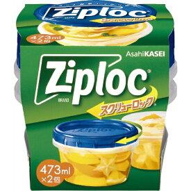 旭化成ホームプロダクツ Asahi KASEI Ziploc(ジップロック)スクリューロック 473ml 2個入