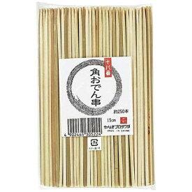 やなぎプロダクツ 竹製 十八番角おでん串 B-323 21cm(200本入) <DOD0103>[DOD0103]