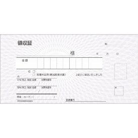 ヒサゴ HISAGO 領収証 複写式 BS0809 (50組)小切手サイズ <PLY1201>[PLY1201]
