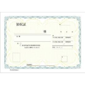 ヒサゴ HISAGO 領収証 複写式 BS0811 (50組) <PLY1301>[PLY1301]